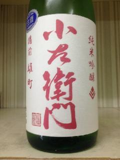 小左衛門 雄町純米吟醸 白ラベル 1.8L