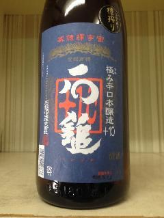 石鎚 本醸造 極み辛口+10 1.8L