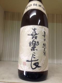 喜楽長 辛口 純米 1.8L