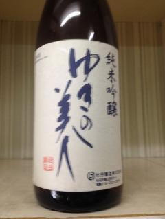 ゆきの美人 純米吟醸 1.8L