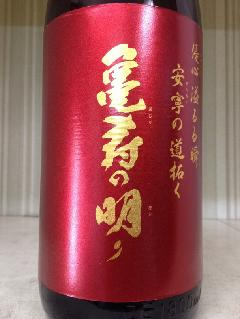 亀寿の明かりVIII  1.8L