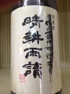晴耕雨讀 かめ壺仕込み 白麹 1.8L
