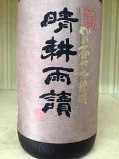 晴耕雨讀 かめ壺仕込み 黒麹 1.8L