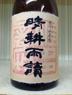 晴耕雨読 3年貯蔵 1000ml