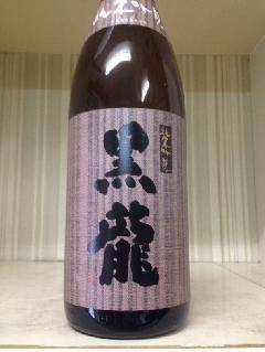 黒龍 純米吟醸 1.8L