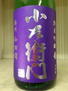 小左衛門 純米吟醸 播州山田錦 火入れ 1,8L