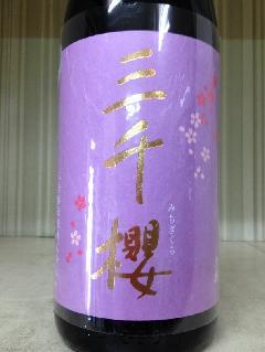 三千櫻 袋吊 純米 五百万石