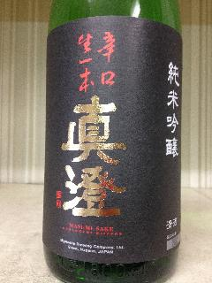 真澄 辛口 生一本 純米吟醸 1.8L