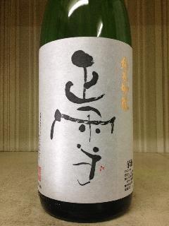正雪 純米吟醸 1.8L