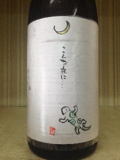 こんな夜に 山椒魚 純米吟醸 火入れ 1.8L