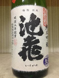 池亀 純米吟醸 無濾過生原酒 1.8L