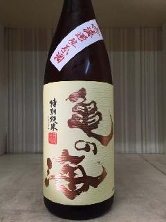 亀の海 特別純米 無濾過生