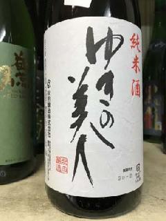 ゆきの美人 純米完全発酵