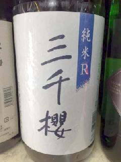 三千櫻 R 純米