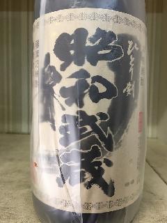 昭和武蔵 1.8L