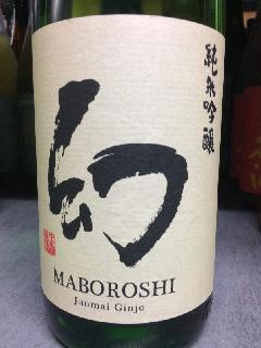 純米吟醸 幻 1.8L