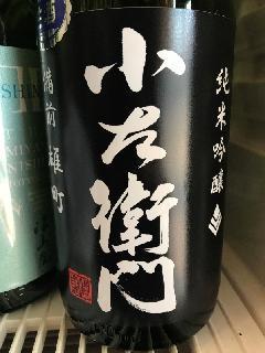 小左衛門 純米吟醸 備前雄町 黒ラベル 生 1.8L