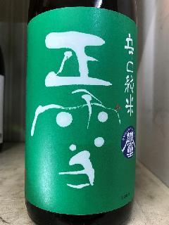 正雪 辛口純米 誉富士 1.8L