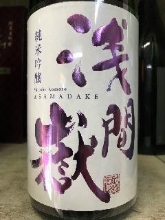 浅間嶽 純米吟醸 1.8L