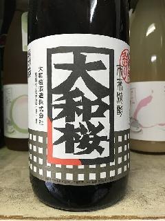 大和桜 1.8L