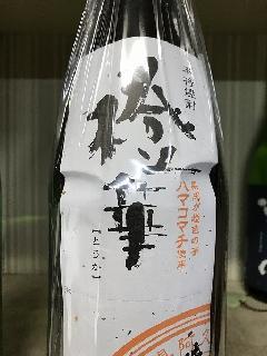 橙華 1.8L