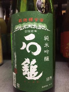 石鎚 純米吟醸 緑ラベル 1.8L