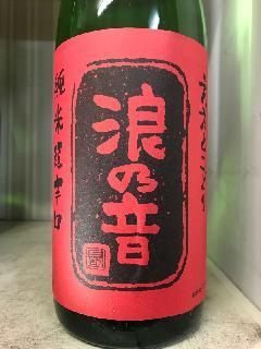 浪乃音 純米超辛口 1.8L