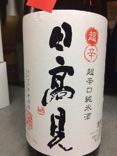 日高見 純米超辛口 1.8L