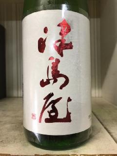 津島屋 純米吟醸 美山錦 無濾過生原酒 1.8L