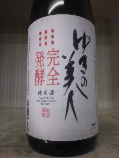 ゆきの美人 純米 完全発酵 1.8L