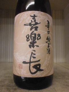 喜楽長 辛口純米 1.8L