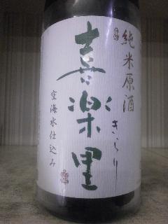 喜楽里 純米原酒 1.8L