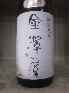 金澤屋 辛口純米 1.8L