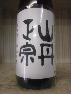 山丹正宗 純米 松山三井 1.8L