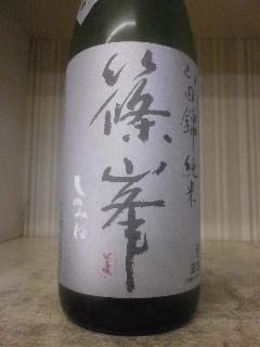 篠峯 純米超辛口純米無濾過生原酒 1.8L