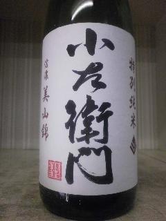 小左衛門 特別純米 信濃美山錦 1.8L
