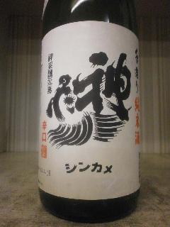 神亀 純米 1.8L