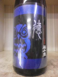 福千歳 純米吟醸 徳 1.8L