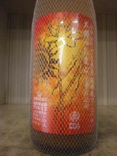 完熟マンゴー梅酒 1.8L