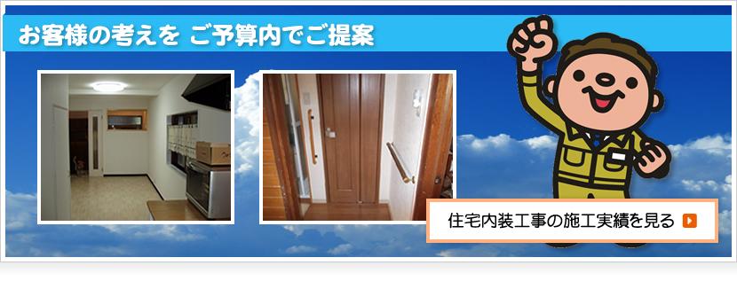 住宅内装工事の施工実績