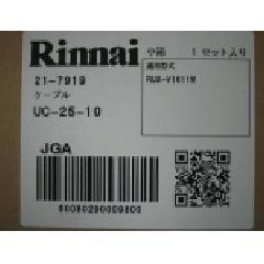 Rinnaiリモコンケーブル(2芯)