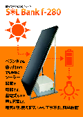 マンションへ是非!!蓄電式太陽光発電システム(ソーラーパネル)