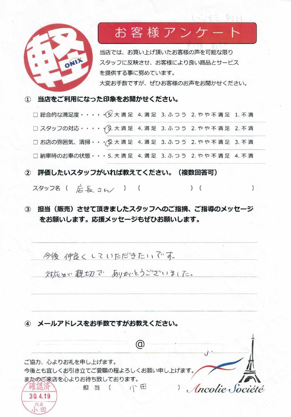 フラット7オニキス門真店で新車1万円リースでご購入の大阪府門真市のM様からのクチコミ