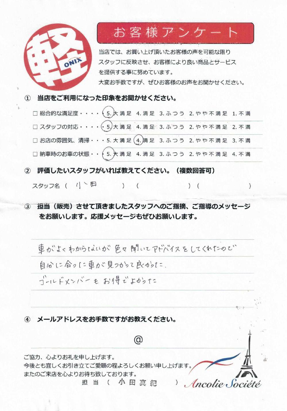 フラット7オニキス門真店で新車1万円リースでご購入の大阪府四条畷市のM様からのクチコミ