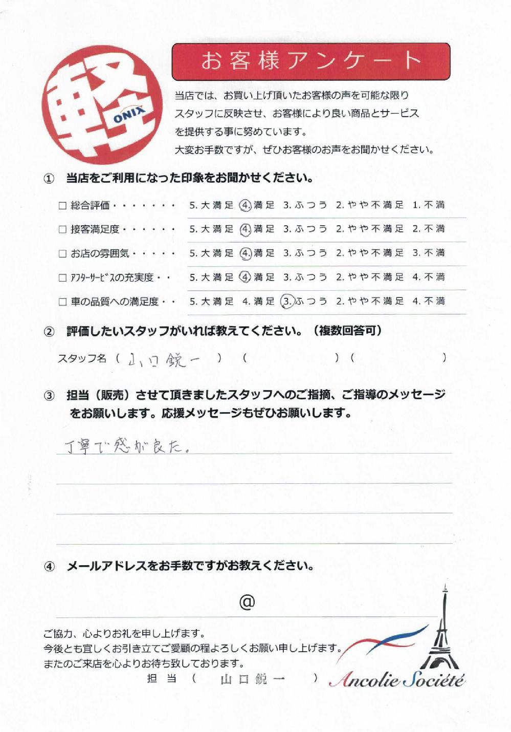 フラット7オニキス門真店で新車1万円リースでご購入の大阪府東大阪市のU様からのクチコミ