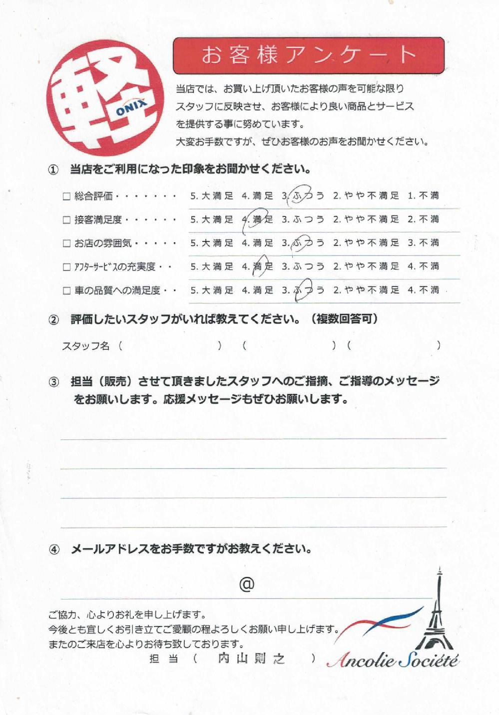 フラット7オニキス門真店で新車1万円リースでご購入の大阪府門真市のA様からのクチコミ