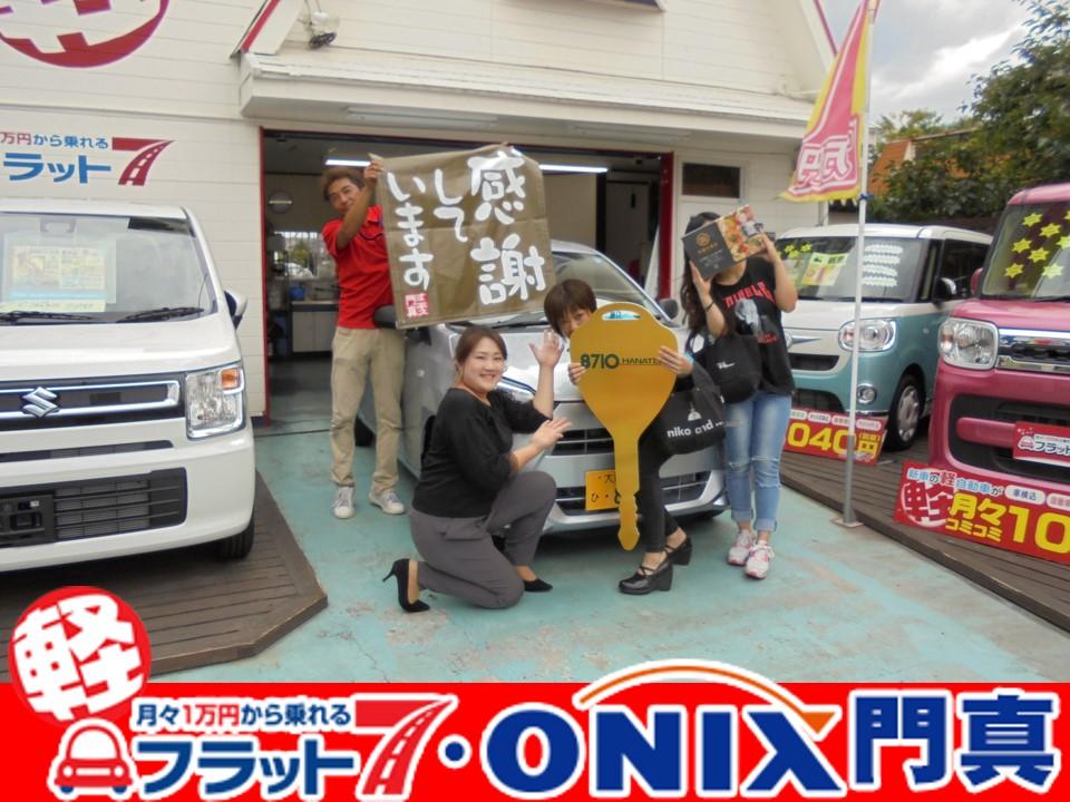 新車リース・フラット7 大阪府門真市八尾様の買って良かった納車式