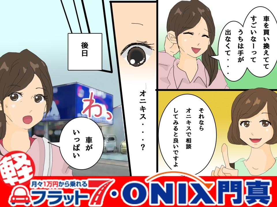 軽リースのフラット7オニキス大阪門真店のアニメ