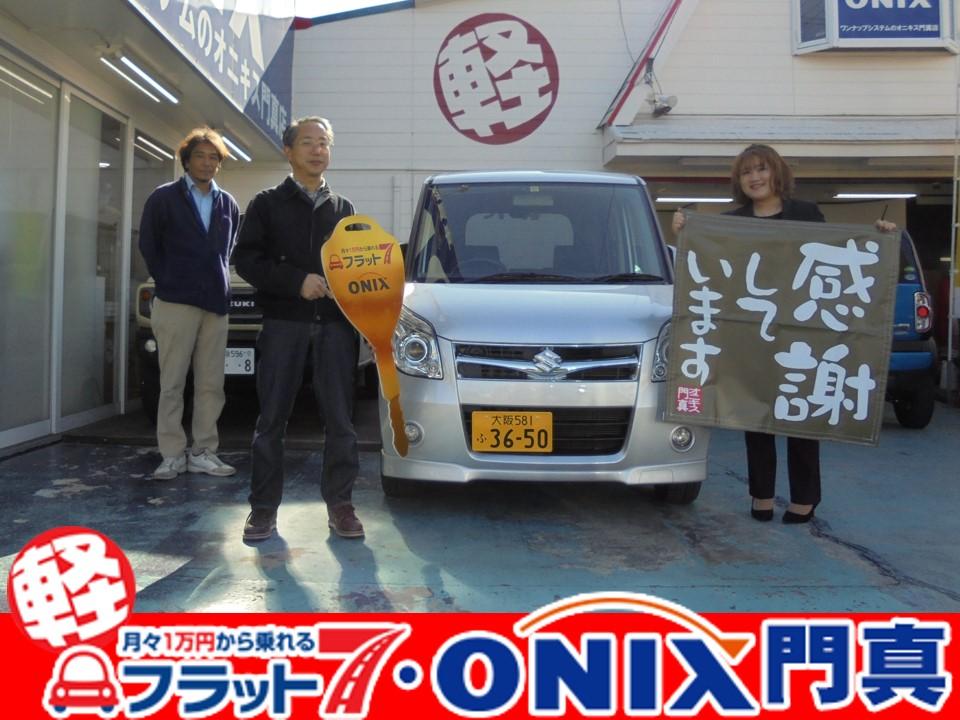 新車リース・フラット7 大阪府門真市茨木様の納車式