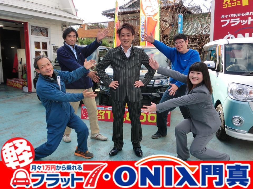 新車1万円リースの軽リース専門店であるフラット7オニキス大阪門真店 納車式